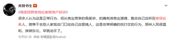 海底捞跨商场拉客被商户投诉!网友:这是非常明确的找打仗行为