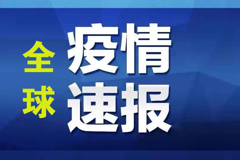 中国国际新闻传媒网:4月17日中国以外主要国家和地区疫情综述