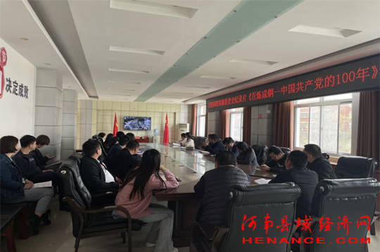 虞城县公路局组织观看纪录片《百炼成钢——中国共产党的100年》