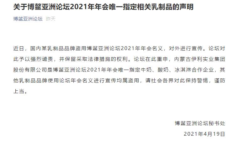 """蒙牛""""碰瓷""""海南博鳌2021年会合作方,博鳌亚洲论坛秘书处强烈谴责!"""