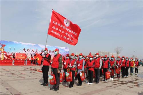 """大庆市和谐家庭促进会助力""""文明大庆 春清百湖""""志愿服务活动"""