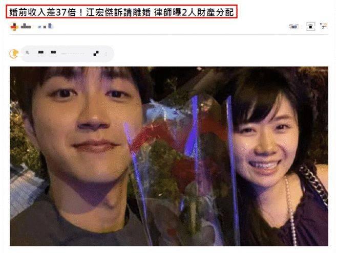 鸿图2注册女强男弱!福原爱江宏杰婚前收入差37倍 婚房平分(图1)
