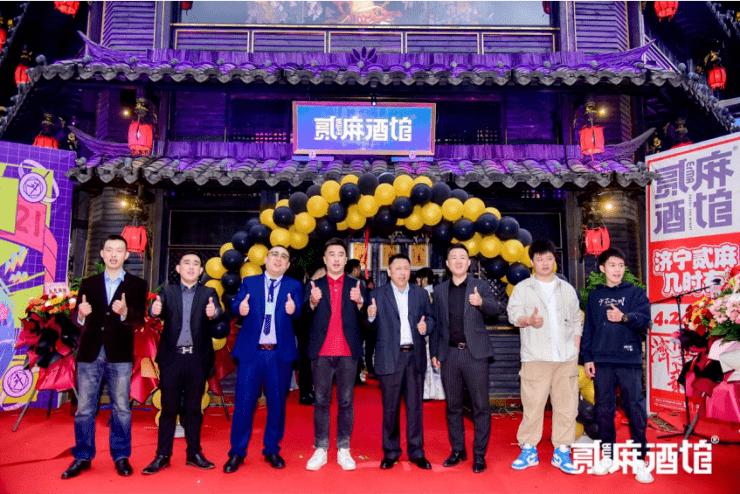 贰麻酒馆开业庆典暨品牌发布会4月24日盛大开幕