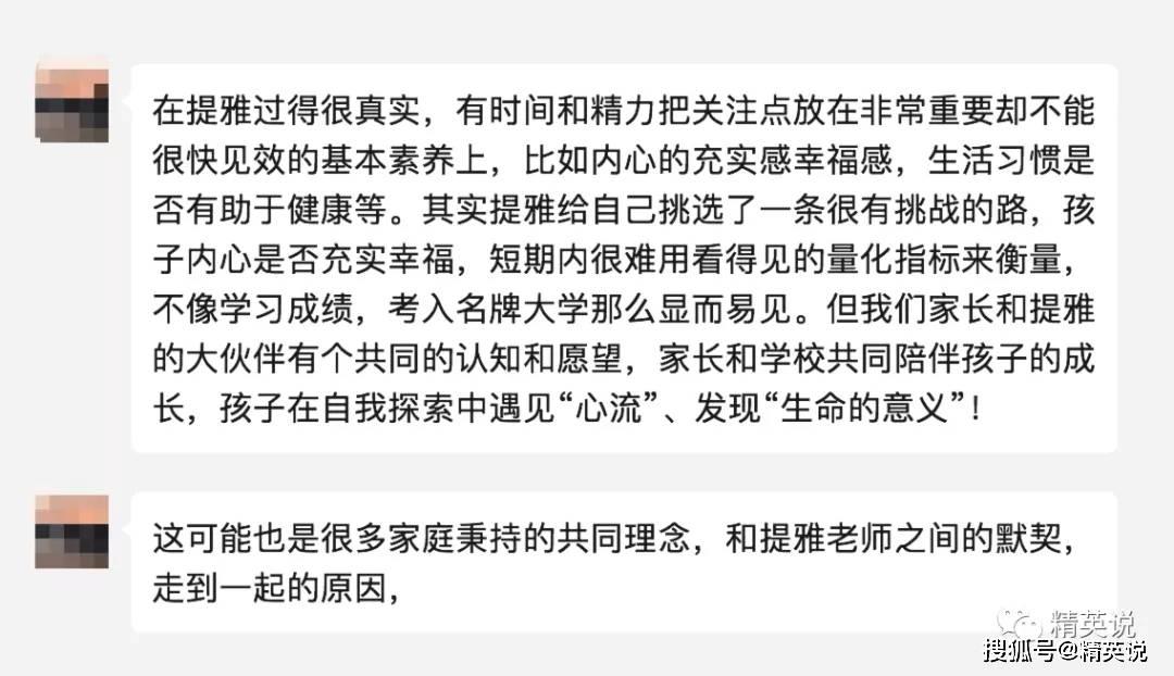 原创             清华爸爸的教育观察:全民鸡娃的教育焦虑下,我为孩子选择了这所新式学校