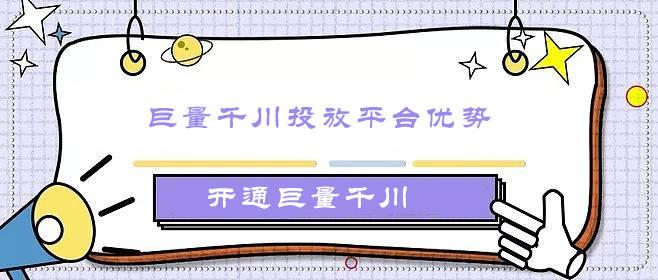 巨量千川广告,投放平台介绍