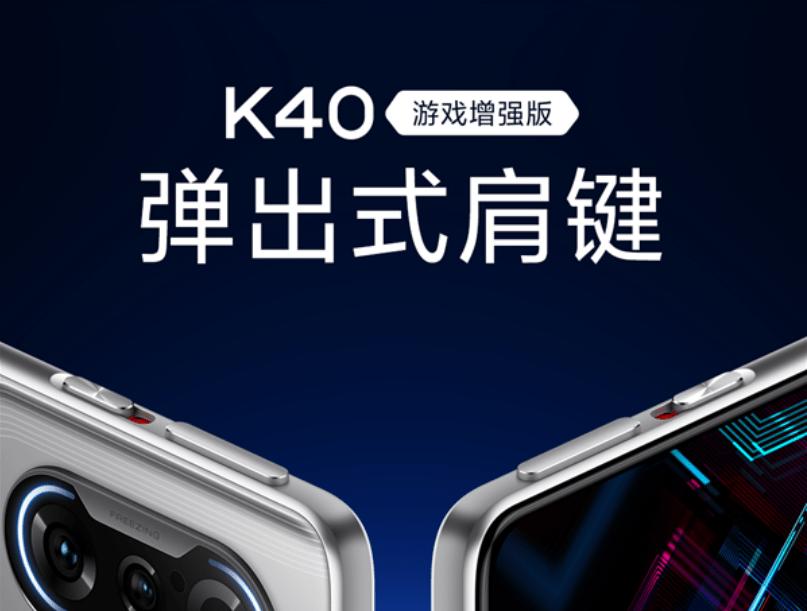针对游戏手机每个痛点各个击破,Redmi K40有多强势?