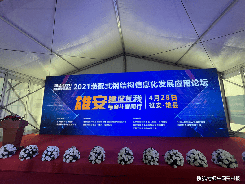 2021装配式钢结构信息化发展应用论坛在雄安召开