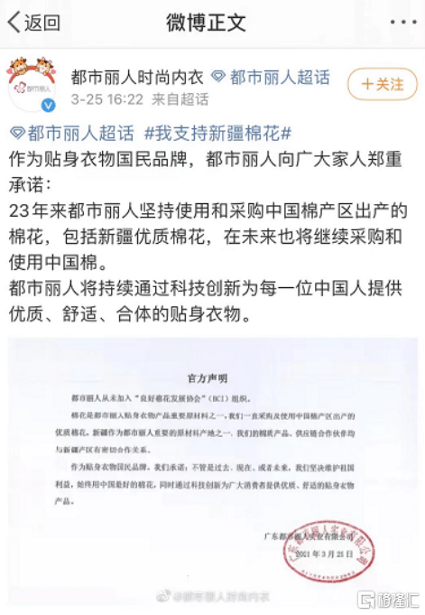 基本面反转,国民内衣都市丽人(2298.HK)将如何继续推进品牌转型?