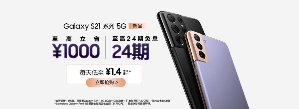 论手机颜值 三星Galaxy S21 5G系列不仅前卫更是C位