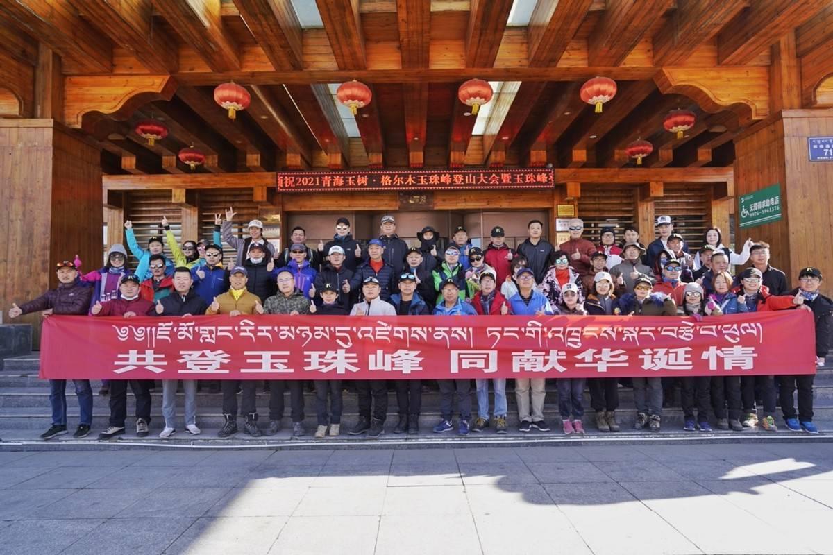 2021青海玉树·格尔木玉珠峰登山大会暨玉珠峰登山研讨会举行