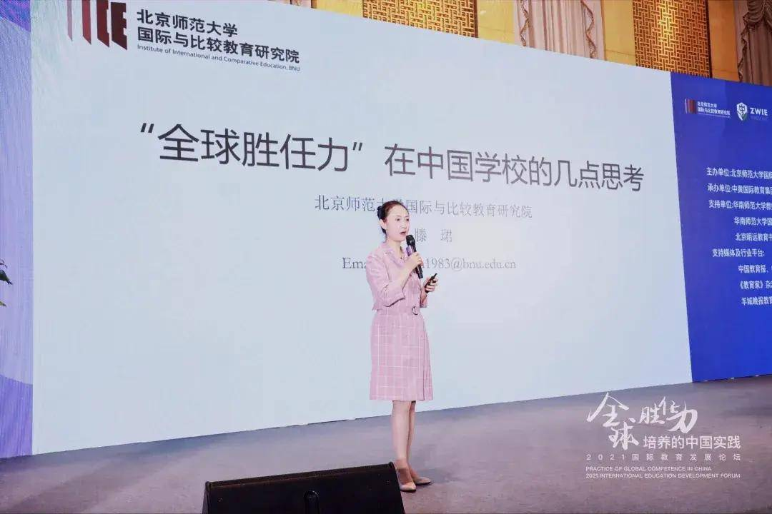 全国教育专家齐聚广州黄埔_分享全球胜任力培养的理论研究成果和实践探索案例