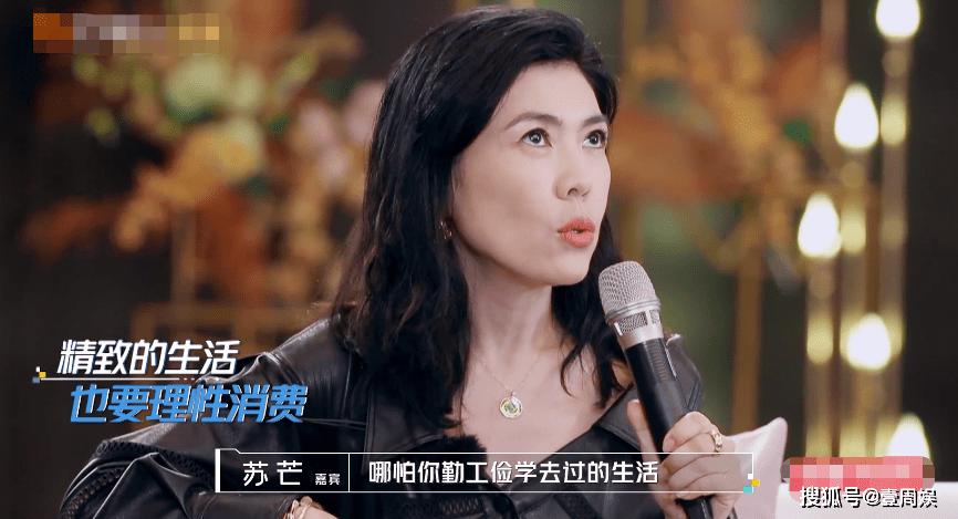 """原创             董明珠谈""""精致穷"""",给当下年轻人上了一课,张萌被她现场批评"""