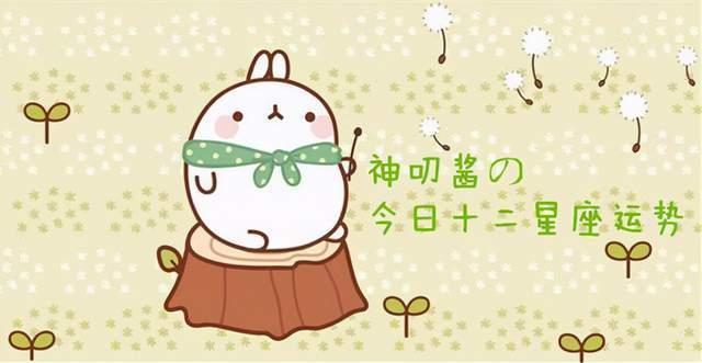 神叨酱:12星座整体周运运势(5月10日—5月17日)
