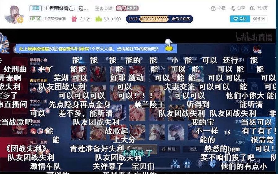 王者荣耀中的小德云色,忘川青莲B站首播涨粉超过20万                                   图3