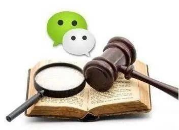 """""""微信聊天记录""""作为证据的21个法律要点"""