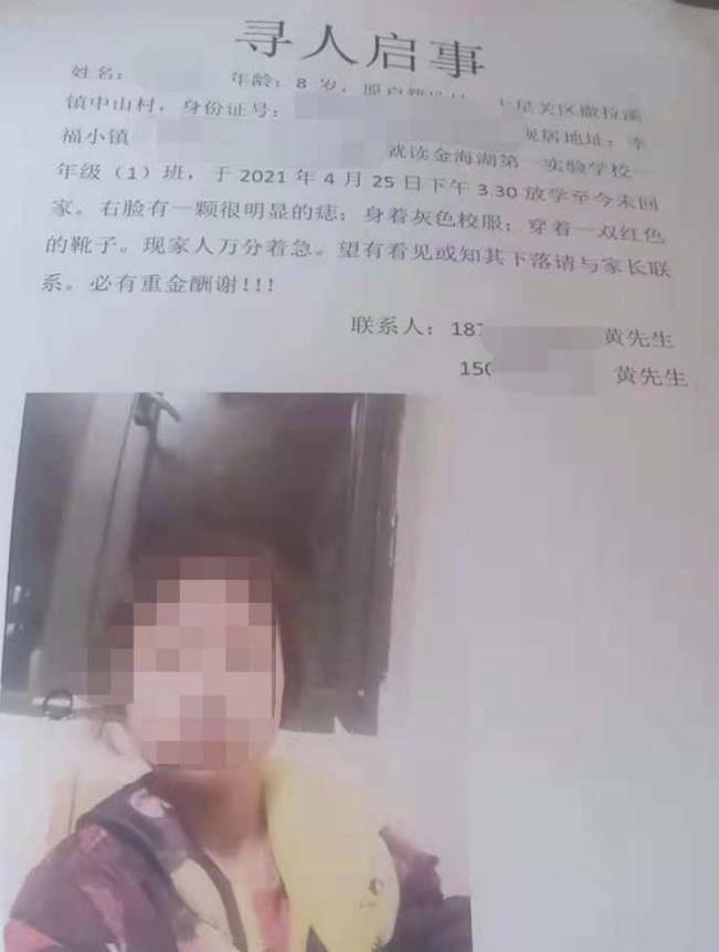 贵州毕节8岁女孩被杀害,生前说要回校拿饭盒,老师却说没回来