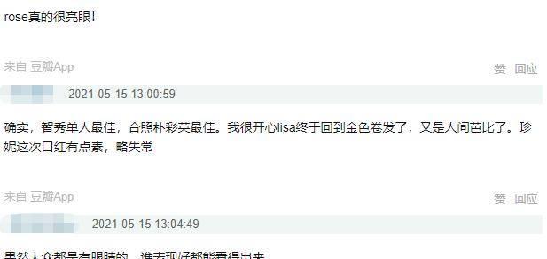 BLACKPINK新封面:jennie淡妆最武松娱乐注册朴素,朴彩英获中韩网友一致好评