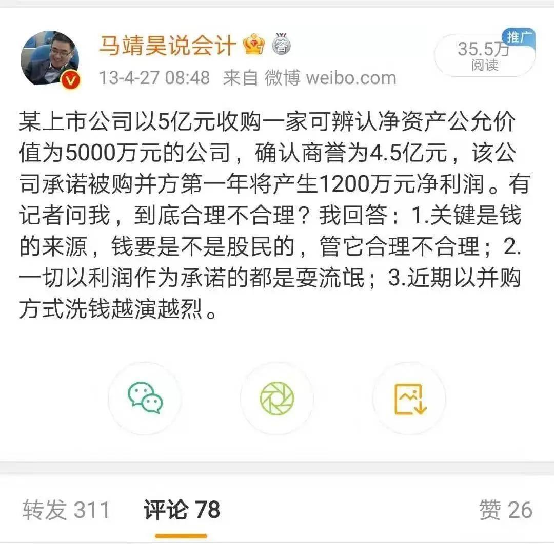 马靖昊:上市公司财报造假的乱象、疑点以及信号