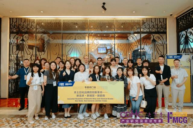 021第二届亚洲快消品行业创新峰会(Future