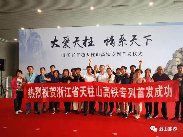 杭州开通天柱山高铁旅游专列,张
