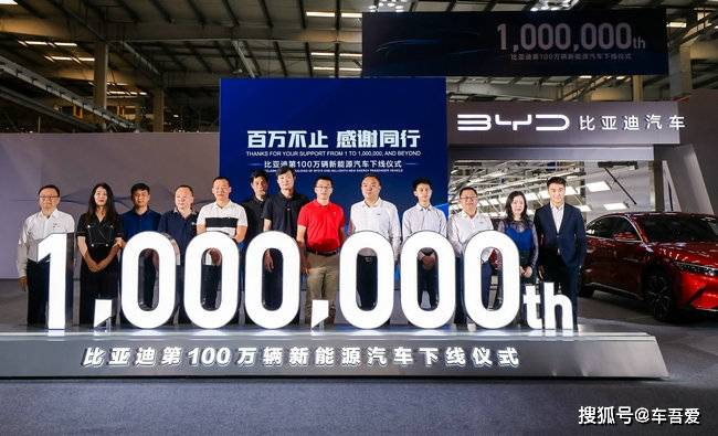 中国首家完成一百万新能源车下线的车企,比亚迪加速全球产业布局