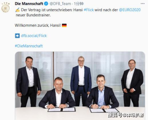官宣!弗里克出任德国队主帅,欧洲杯后上任,率拜仁成就6冠王