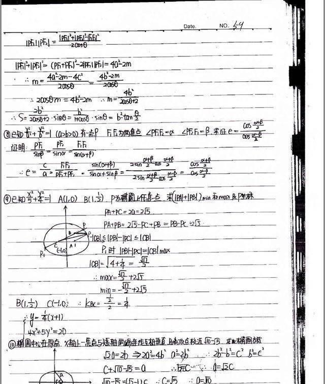 这套「高考学霸笔记」神了!100天突破高中数学