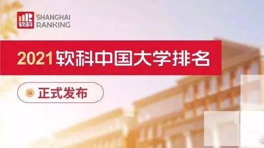2021软科中国大学榜揭晓,清北浙名列三甲!