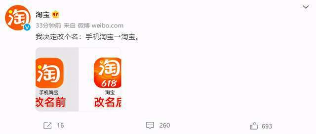 2021淘寶618手機淘寶宣布改名及淘寶618超級紅包活動是什么時候開始領取入口