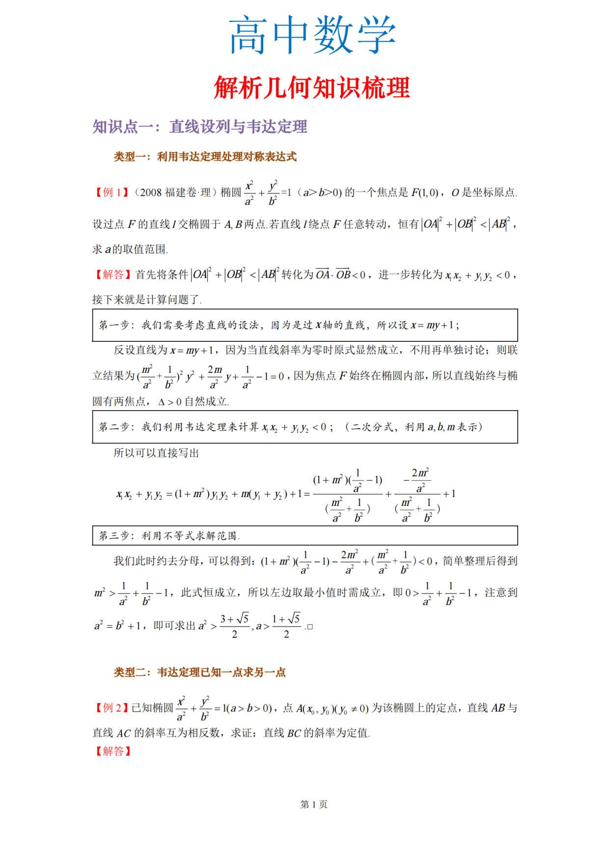 高中数学复习秘籍   解析几何11个大知识点全面总结(共30个类型)