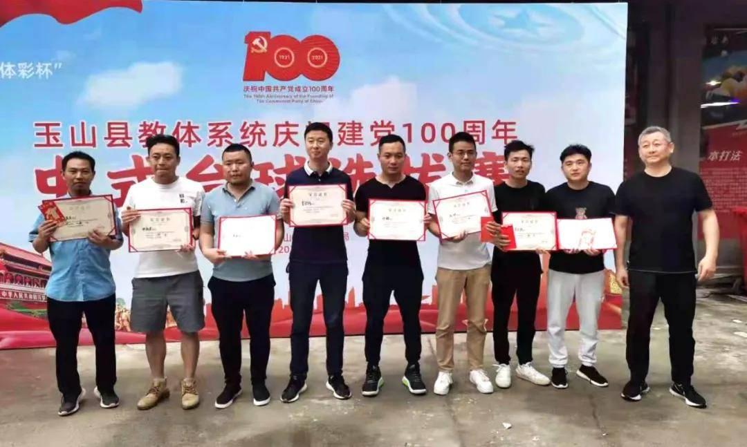 玉山县教体系统举行中式台球选拔赛