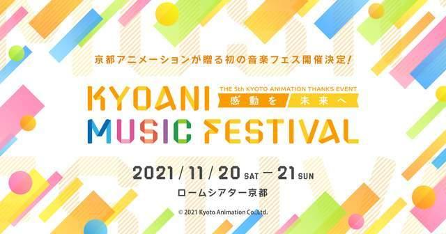 将感动带去未来!京阿尼第5次粉丝感谢活动音乐节将在11月展开