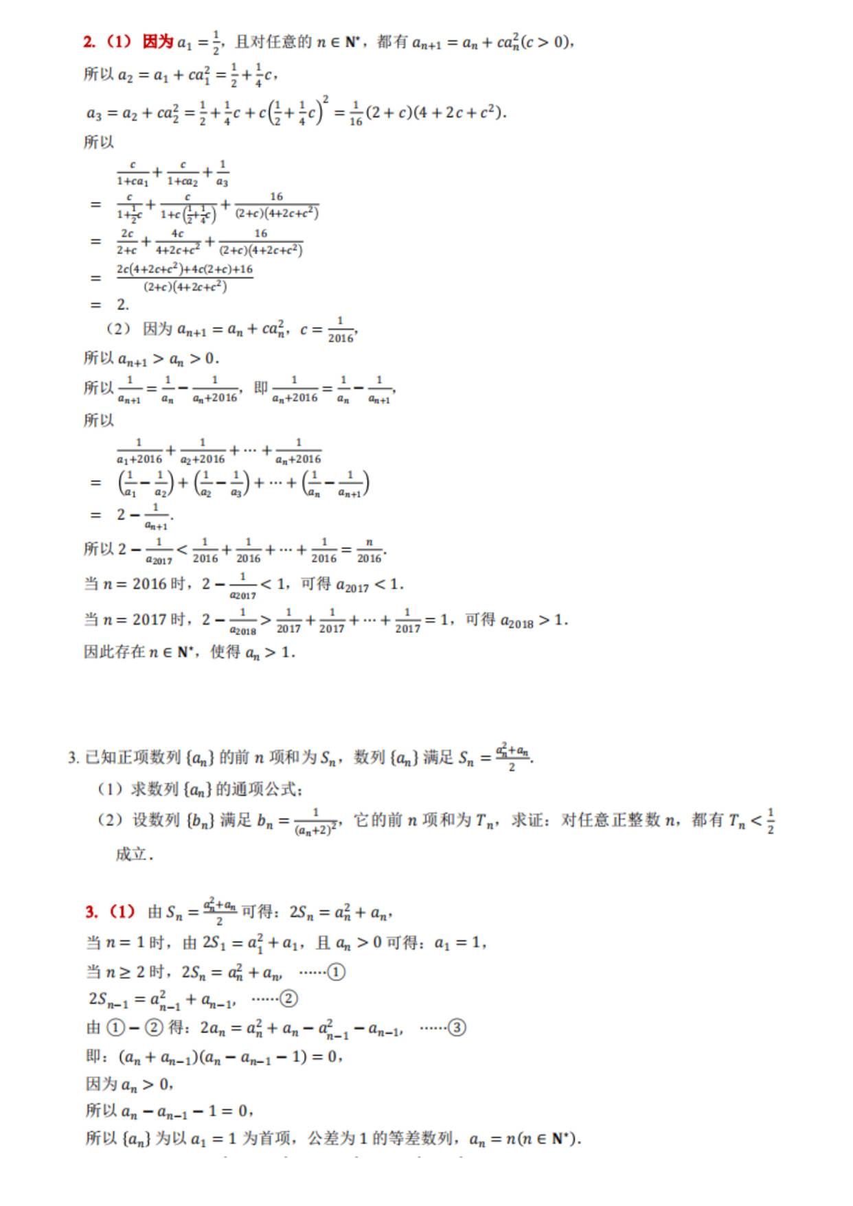 高中数学解题大招   不等式放缩法,超实用技巧,后附100道练习题