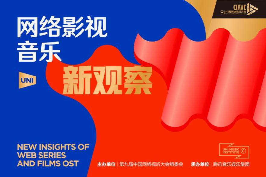 中国网络视听大会开幕腾讯音乐开