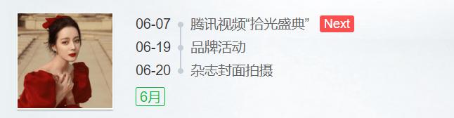 """迪丽热巴《驭鲛记》杀青后,6月新行程,亮相""""拾光盛典"""""""
