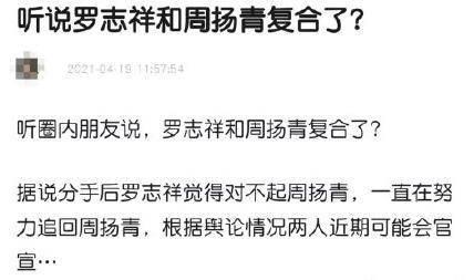 周扬青被猜新恋情 本人这样回应