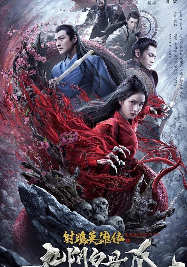 电影版《射雕英雄传》火热开播,主角不再是郭靖黄蓉,很值得一看