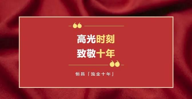 北京恒昌值得铭记的十大「高光时刻」插图