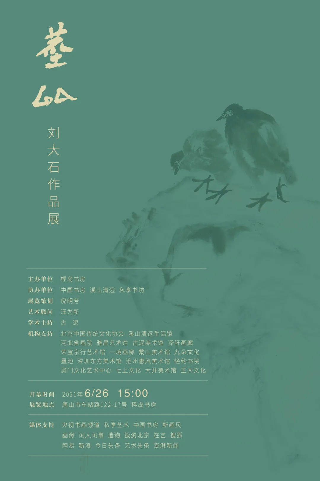 桴岛书房丨尘外——刘大石作品展