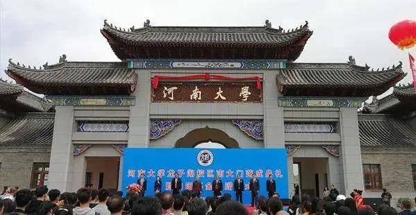 河南大学郑州校区2021年9月启用湘雅医学院,对比招生简章,郑州校区分数会高于本