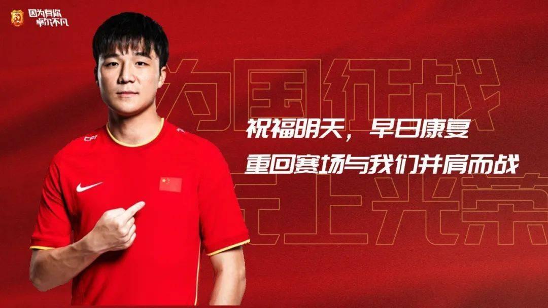 武汉队:祝福明天早日重回赛场 为其治疗提供最大支持