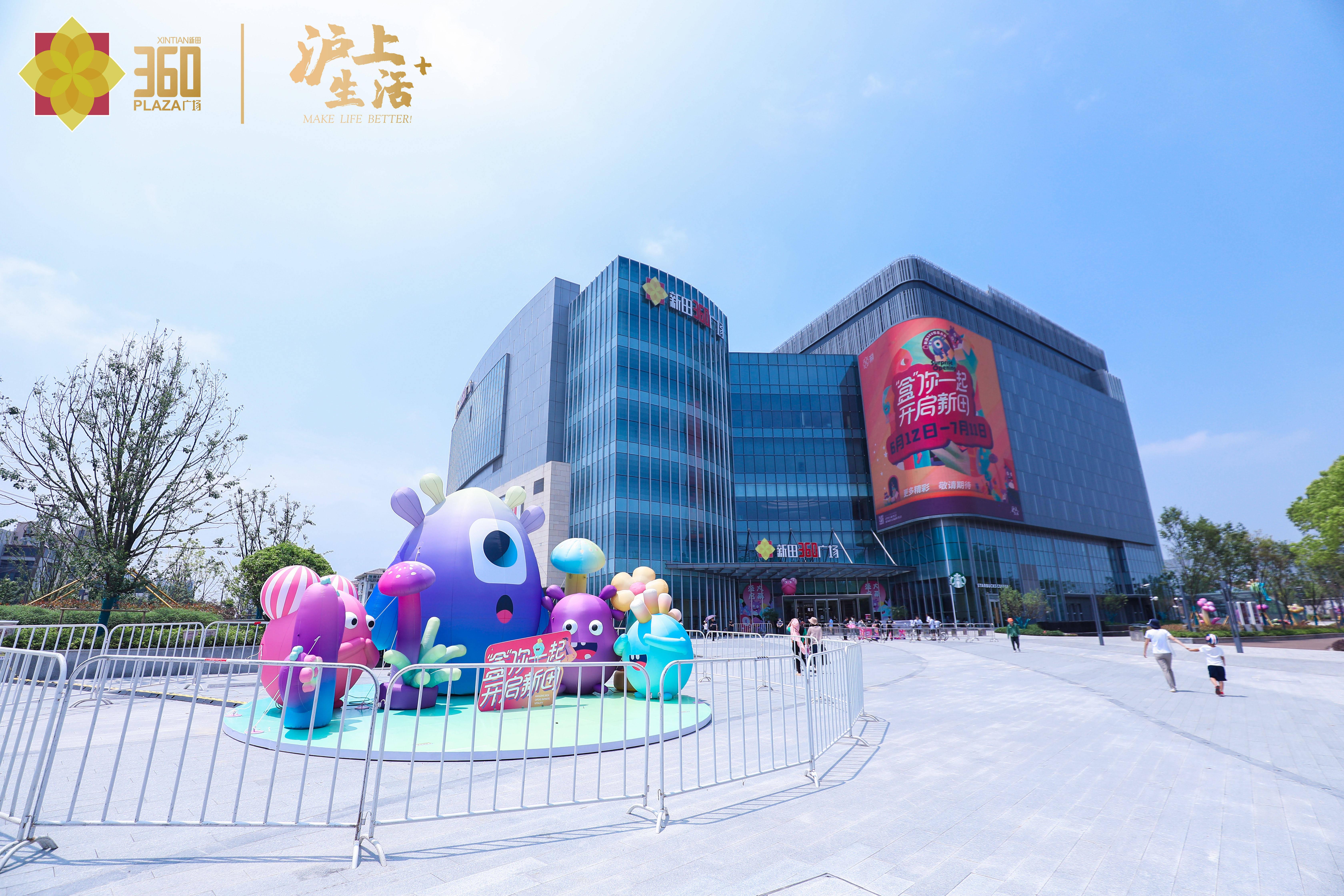 沪上新田 开启未来 新田360广场【上海康桥店】打造品质社交生活空间