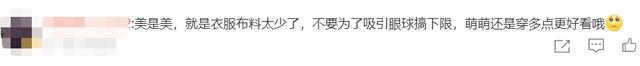 图片[5]-国内第一清纯萝莉王奕萌,古风COS大秀事业线,因着装暴露被喷惨-妖次元