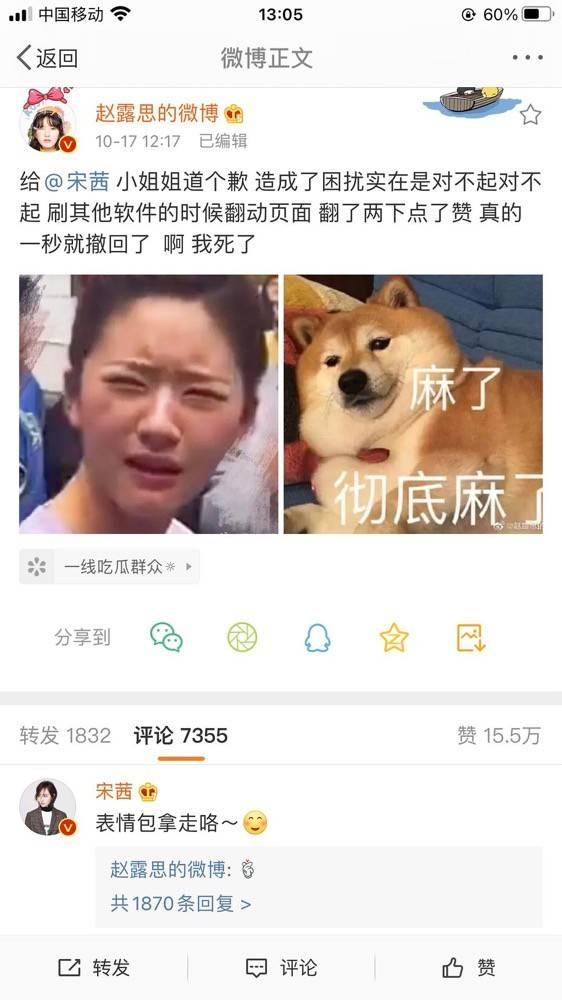 """赵露思点赞孙一宁视频,网友:可以和王思聪组成""""油茶面""""了"""