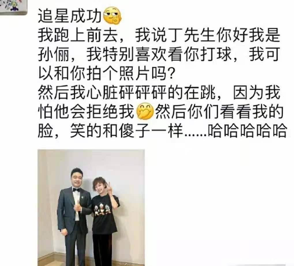 """孙俪朋友圈晒与台球明星丁俊晖合照,文:""""追星成功"""""""