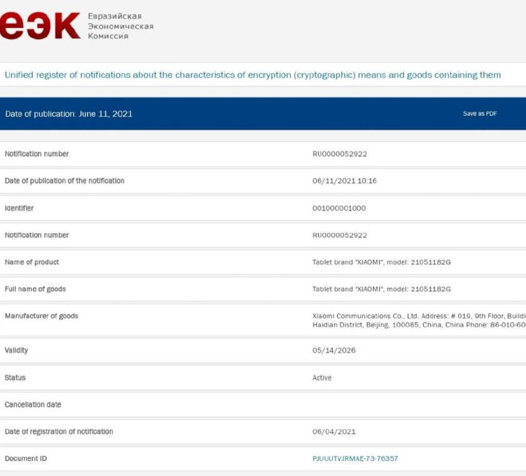 小米平板5已通过EEC认证,或搭载骁龙870处理器?