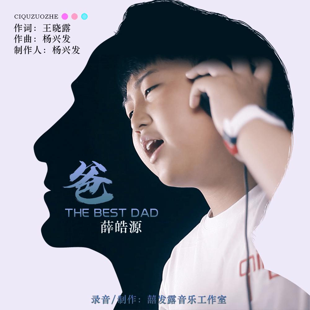 父亲节的温暖·大连歌手薛皓源献给父亲的新歌《爸》发布