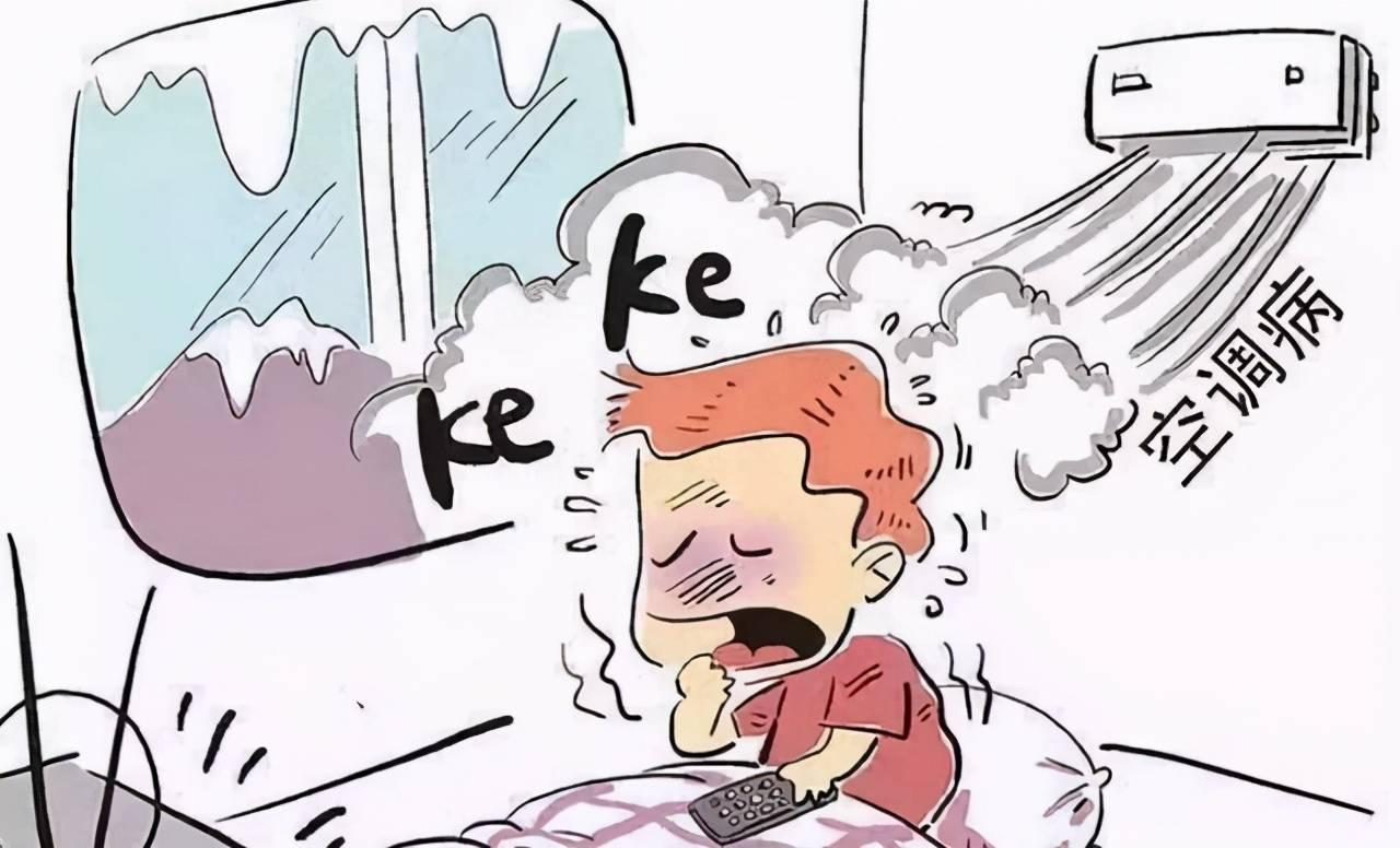 """夏季吹空调是导致阳虚重要因素 教你中医方法调理""""空调病""""  怕吹空调吃什么调理"""