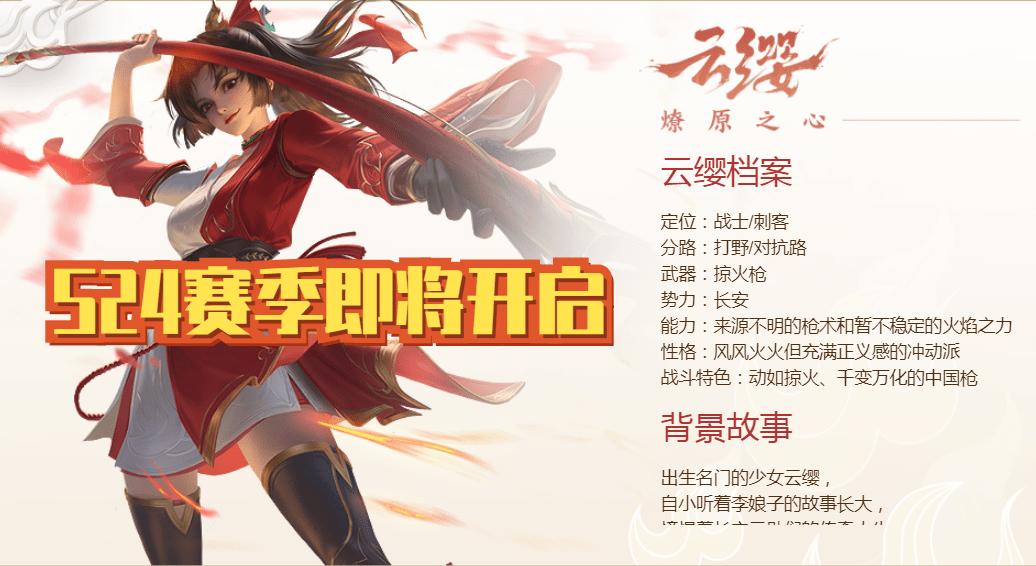 王者榮耀:S24賽季第一批改動英雄名單出爐,李信成最大贏家!