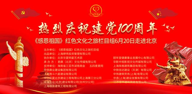 庆祝建党100周年《感恩祖国》红色文化之旅栏目组走进北京